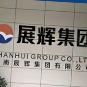 2014年 湖南展辉团体无限公司正式建立