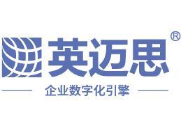 深圳英迈思信息技术有限公司