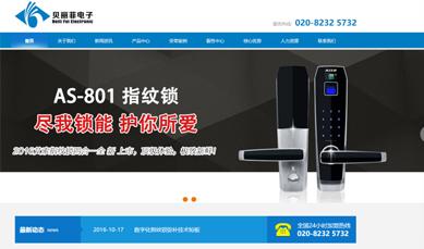 广州贝丽菲电子科技有限公司