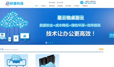 深圳市研唐科技有限公司