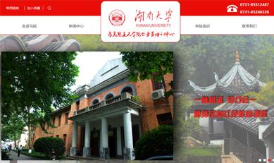 湖南大学马克思主义学院