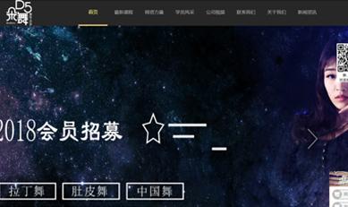 深圳市朵舞文化传播有限公司