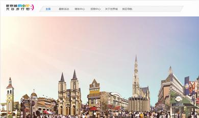 武汉市世界城商业经营管理有限公司