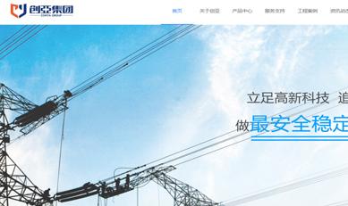 广东创亚电力集团有限公司