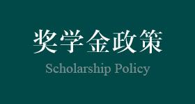 重庆外国语学校最高奖学金50万元人民币