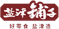 鹽津鋪子食品股份有限公司