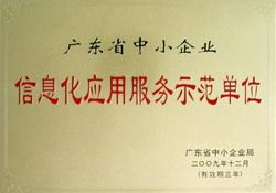 南京市著名商标